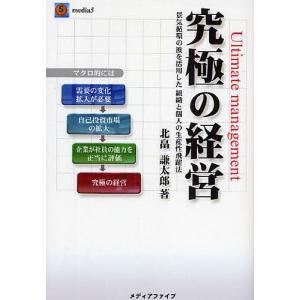 著:北畠謙太郎 出版社:メディアファイブ 発行年月:2009年04月