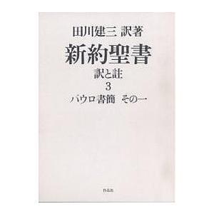 訳:田川建三 出版社:作品社 発行年月:2007年08月 シリーズ名等:新約聖書 訳と註 3