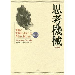 思考機械 完全版 第2巻/ジャック・フットレル/平山雄一