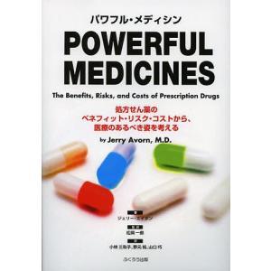 パワフル・メディシン 処方せん薬のベネフィット・リスク・コストから、医療のあるべき姿を考える/ジェリー・エイボン/松岡一郎/小林三和子