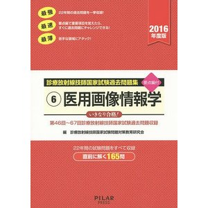 編:診療放射線技師国家試験問題対策教育研究会 出版社:PILAR PRESS 発行年月:2015年0...