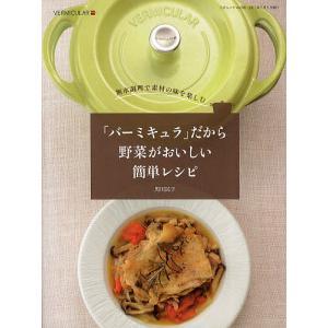 「バーミキュラ」だから野菜がおいしい簡単レシピ 無水調理で素材の味を楽しむ/黒田民子/レシピ