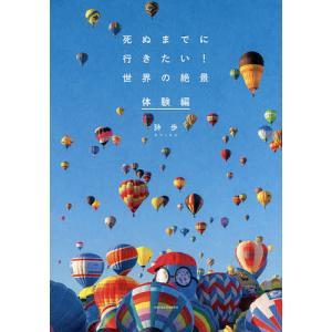 著:詩歩 出版社:三才ブックス 発行年月:2016年08月