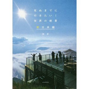 死ぬまでに行きたい!世界の絶景 新日本編/詩歩/旅行の関連商品8