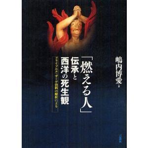 「燃える人」伝承と西洋の死生観 フライブルク・ザーゲ資料の解析による/嶋内博愛