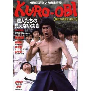 日曜はクーポン有/ KURO−OBI〈無敵の黒帯を目指せ!〉 伝統武術という未来兵器 達人たちの見え...