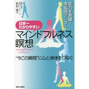 """日本一わかりやすいマインドフルネス瞑想 """"今この瞬間""""に心と身体をつなぐ 能力を発揮!幸福感アップ!..."""
