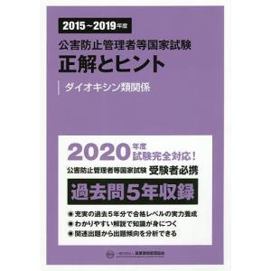 公害防止管理者等国家試験正解とヒント 2015〜2019年度ダイオキシン類関係