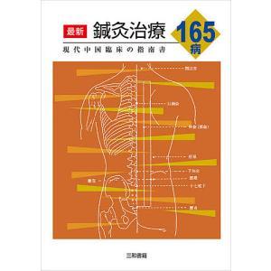 最新鍼灸治療165病 現代中国臨床の指南書/張仁/浅野周