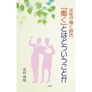 著:花村邦昭 出版社:三和書籍 発行年月:2015年11月