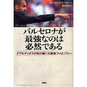 著:オスカル・P・カノ・モレノ 訳:羽中田昌 出版社:カンゼン 発行年月:2011年09月