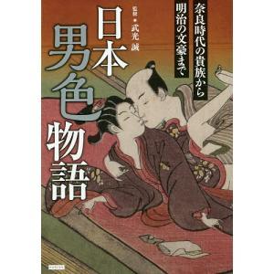 日本男色物語 奈良時代の貴族から明治の文豪まで/武光誠