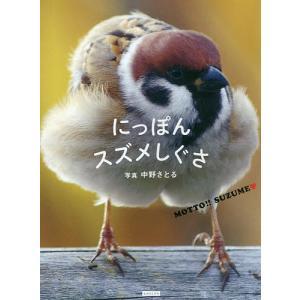 毎日クーポン有/ にっぽんスズメしぐさ MOTTO!!SUZUME/中野さとる|bookfan PayPayモール店