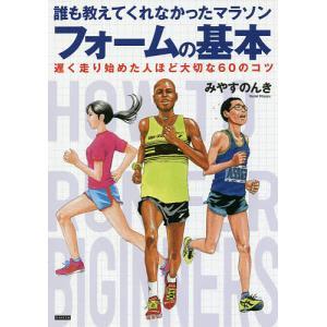 誰も教えてくれなかったマラソンフォームの基本 遅く走り始めた人ほど大切な60のコツ/みやすのんき