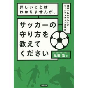 著:松田浩 出版社:カンゼン 発行年月:2018年07月