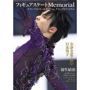 フィギュアスケートMemorialグランプリシリーズ2019 inグランプリファイナル 羽生結弦/ラ...