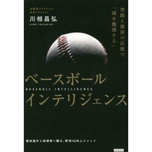 毎日クーポン有/ ベースボールインテリジェンス 実践と復習の反復で「頭を整理する」/川相昌弘