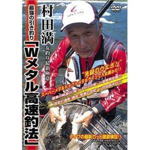 DVD 最強の引き釣り「Wメタル高速釣法|boox