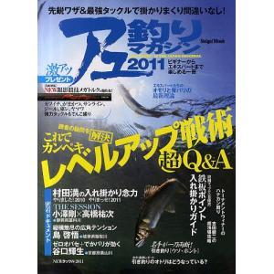アユ釣りマガジン 2011|boox