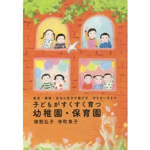 著:猪熊弘子 著:寺町東子 出版社:内外出版社 発行年月:2018年05月