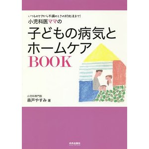 著:森戸やすみ 出版社:内外出版社 発行年月:2018年07月