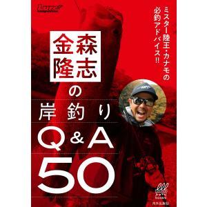 金森隆志の岸釣りQ&A50 ミスター陸王・カナモの必釣アドバイス!!/金森隆志|boox