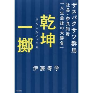 乾坤一擲 ザスパクサツ群馬社長・奈良知彦「人生最後の大勝負」/伊藤寿学
