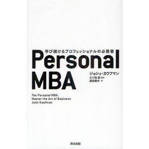 Personal MBA 学び続けるプロフェッショナルの必携書/ジョシュ・カウフマン/三ツ松新/渡部...
