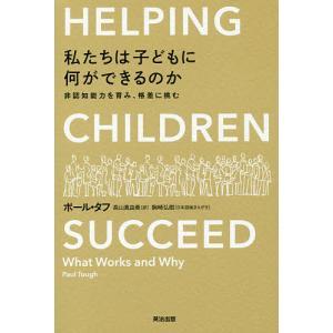 私たちは子どもに何ができるのか 非認知能力を育み、格差に挑む/ポール・タフ/高山真由美
