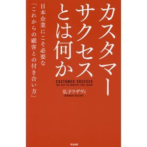 カスタマーサクセスとは何か 日本企業にこそ必要な「これからの顧客との付き合い方」/弘子ラザヴィ