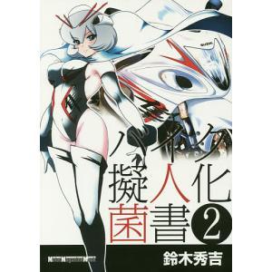 バイク擬人化菌書 2/鈴木秀吉の関連商品9