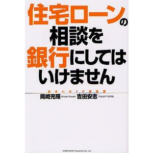 住宅ローンの相談を銀行にしてはいけません/岡崎充輝/吉田安志
