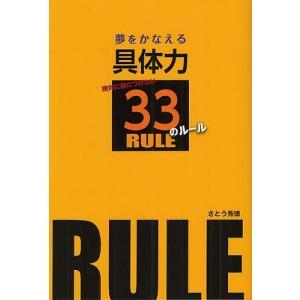 夢をかなえる具体力 絶対に身につけたい33のルール/さとう秀徳