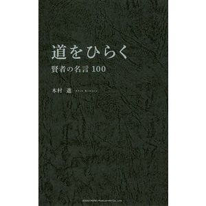 道をひらく 賢者の名言100/木村進
