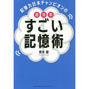 毎日クーポン有/ 記憶力日本チャンピオンの超効率すごい記憶術/青木健|bookfan PayPayモール店