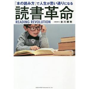 毎日クーポン有/ 読書革命 「本の読み方」で人生が思い通りになる/金川顕教|bookfan PayPayモール店