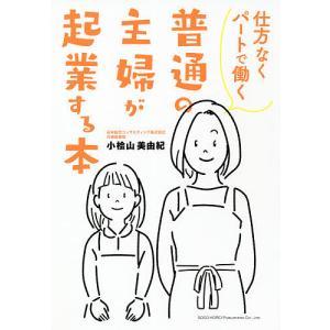 毎日クーポン有/ 仕方なくパートで働く普通の主婦が起業する本/小桧山美由紀 bookfan PayPayモール店