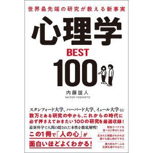 毎日クーポン有/ 心理学BEST100 世界最先端の研究が教える新事実/内藤誼人 bookfan PayPayモール店