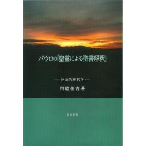 パウロの「聖霊による聖書解釈」 身読的解釈学/門脇佳吉