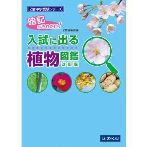 入試に出る植物図鑑 暗記はこれだけ!