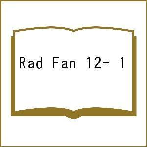日曜はクーポン有/ Rad Fan 12− 1