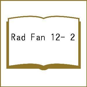 日曜はクーポン有/ Rad Fan 12− 2