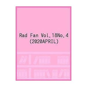 日曜はクーポン有/ Rad Fan Vol.18No.4(2020APRIL)