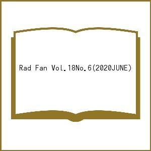 日曜はクーポン有/ Rad Fan Vol.18No.6(2020JUNE)