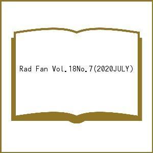 日曜はクーポン有/ Rad Fan Vol.18No.7(2020JULY)