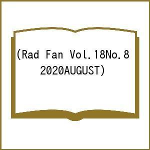 日曜はクーポン有/ Rad Fan Vol.18No.8(2020AUGUST)