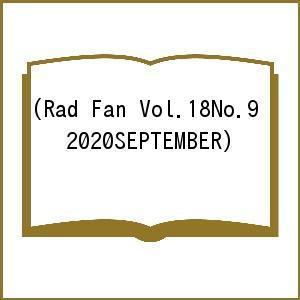 日曜はクーポン有/ Rad Fan Vol.18No.9(2020SEPTEMBER)