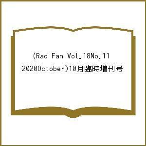 日曜はクーポン有/ Rad Fan Vol.18No.11(2020October)10月臨時増刊号