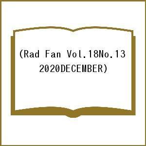 日曜はクーポン有/ Rad Fan Vol.18No.13(2020DECEMBER)