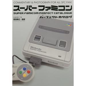 スーパーファミコンパーフェクトカタログ COMMENTARY & PHOTOGRAPH FOR ALL SFC FAN!/前田尋之